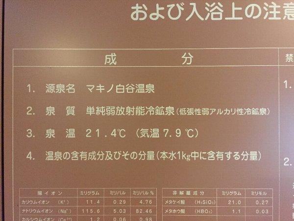 shiratani-onsen-005.jpg