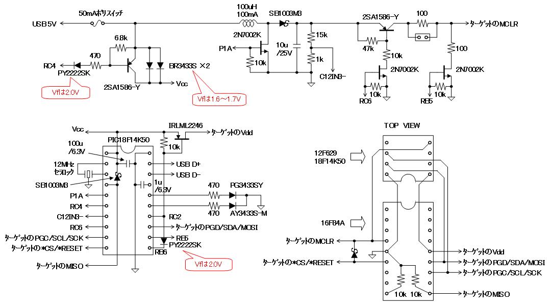 プログラマー回路図