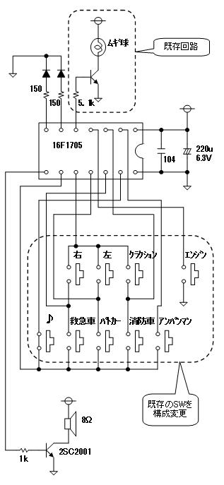 キッズドライバー「アガツマ」ハンドルの修理(電子オルゴール・音声再生換装)治療2