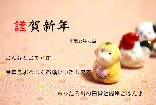 saru_yoko_hagaki_82_f1_20160101105817dfb.png