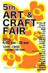 第5回 アート&クラフトフェア