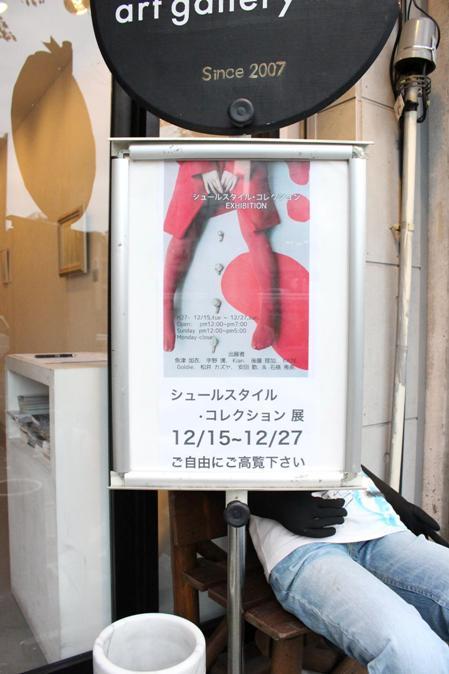 シュールスタイル・コレクション展