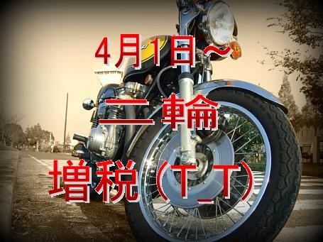 バイクも増税