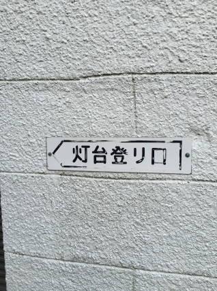 潮岬008