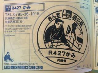 R427かみ005