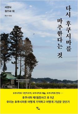 韓国版表紙