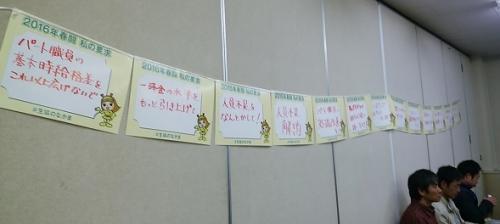 2016_0318春闘第2回団体交渉 (12)