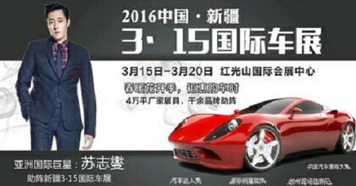 InternationalAutoShow