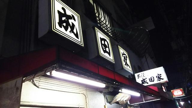 160121 成田家栄町店① ブログ用