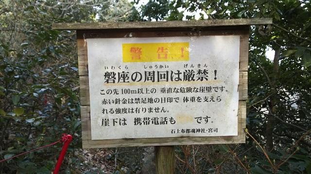 160127 石上布都魂神社⑩ ブログ用