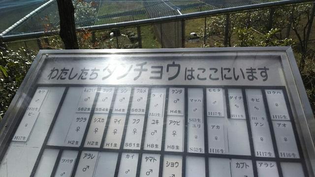 160210 岡山県自然保護センター③ ブログ用
