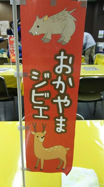 160217 岡山市役所 食堂④ ブログ用