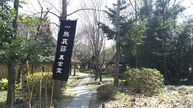 160317 無哀荘 真金堂① ブログ用