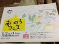 初イベント参加!2016/03/12
