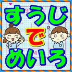 アイコン1111