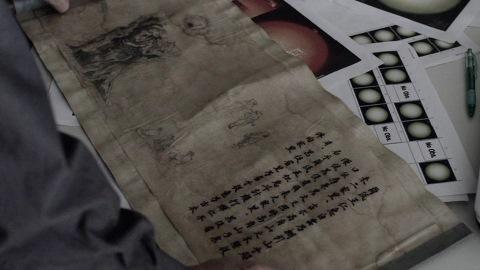 古文書にも記載があったニルワニエ(漢字表記は爾流王仁恵)
