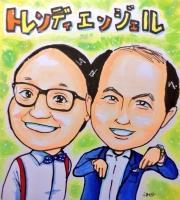 トレンディエンジェル(タカシ・斎藤司)