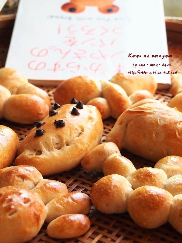 からすのパンやさん9