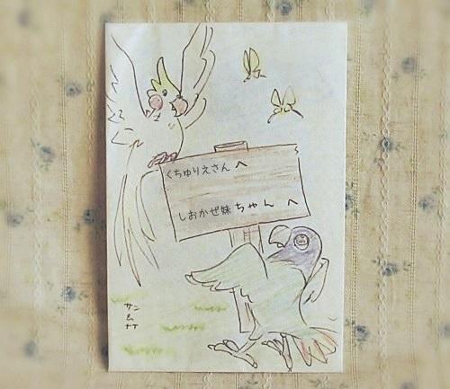 お手紙の絵(サン&なな)