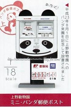 上野動物園ミニ・パンダ郵便ポスト