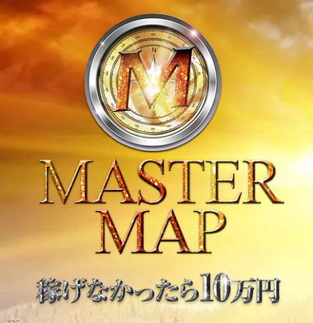 マスターマップ