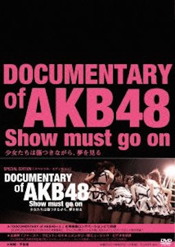 「DOCUMENTARY OF AKB48 - SHOW MUST GO ON - 少女は傷つきながら、夢を見る」