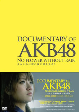 「DOCUMENTARY OF AKB48 - NO FLOWER WITHOUT RAIN - 少女たちは涙の後に何を見る?」