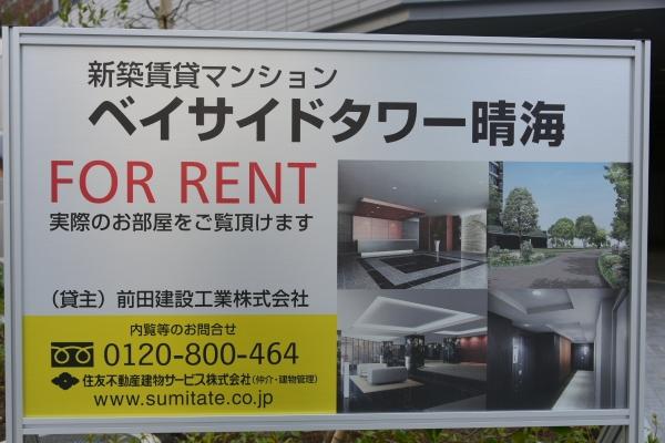 harumi-bayside-tower457.jpg