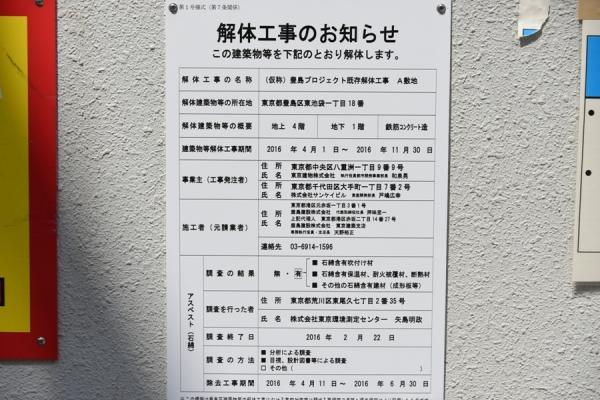 ikebikuro16030328.jpg