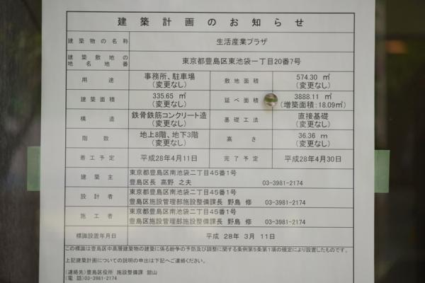 ikebikuro16030335.jpg
