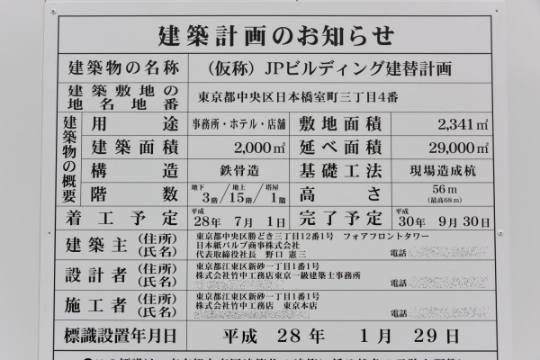 jp-building16020016.jpg