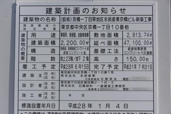 kyobashi-1-chome-higashi16010108.jpg