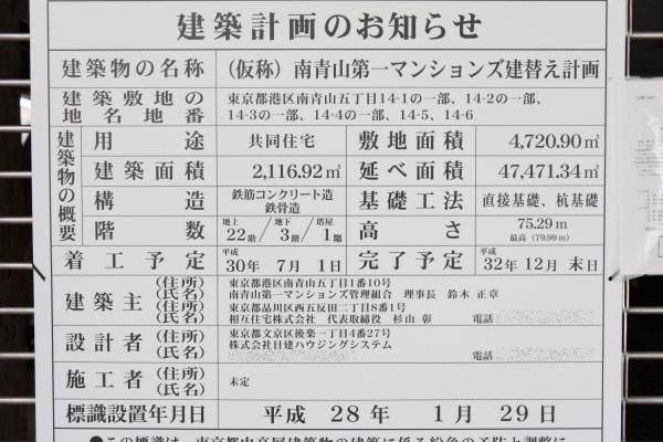 minamiaoyama16020032.jpg