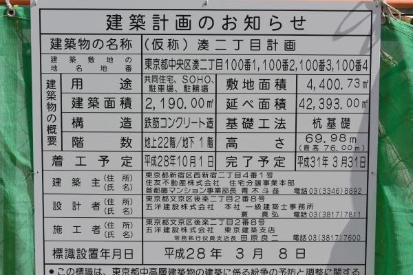 minato-2chome962.jpg