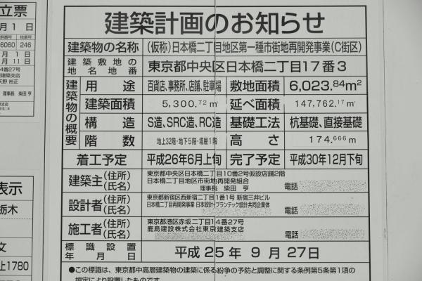 nihonbashi-2-chome-redevelopment16010193.jpg