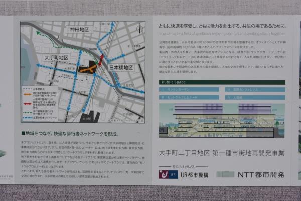 otemachi16030738.jpg