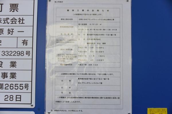 sendagaya15120037.jpg