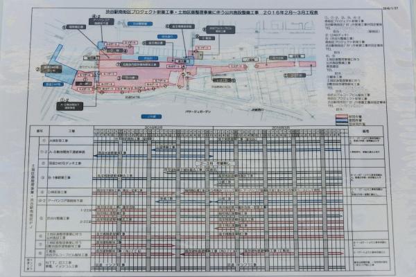 shibuya16020058.jpg