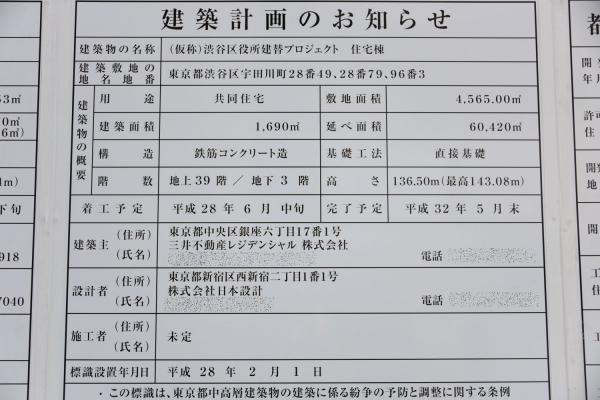 shibuya16020072.jpg