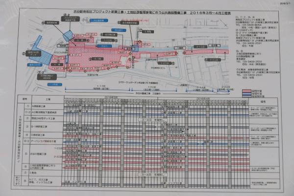 shibuya16030290.jpg