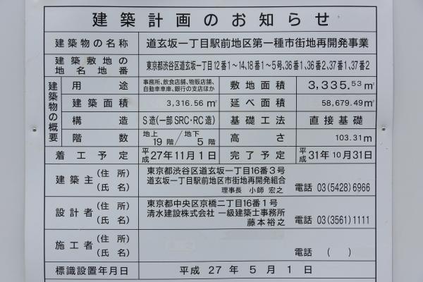 shibuya16030294.jpg