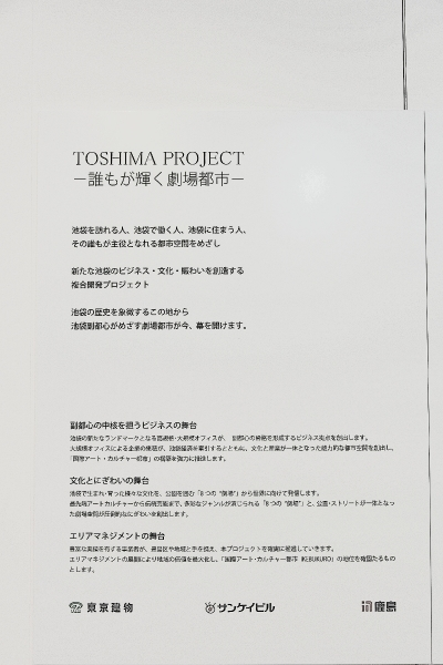 toshima16030979.jpg