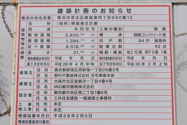 tsunashima16020032.jpg