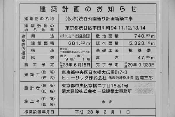 udagawacho16010090.jpg