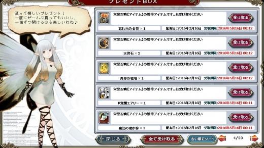 栄誉勲章1400枚に挑戦4