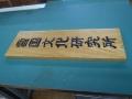 雪国文化研究所 彫刻看板3