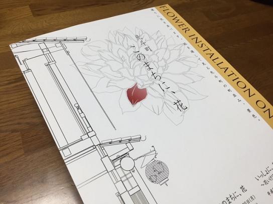 先斗町イベントのお知らせ
