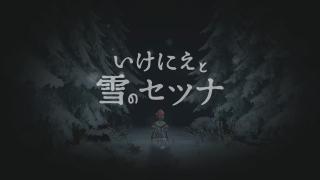 いけにえと雪のセツナ 05