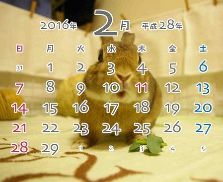2016年2月卓上カレンダー
