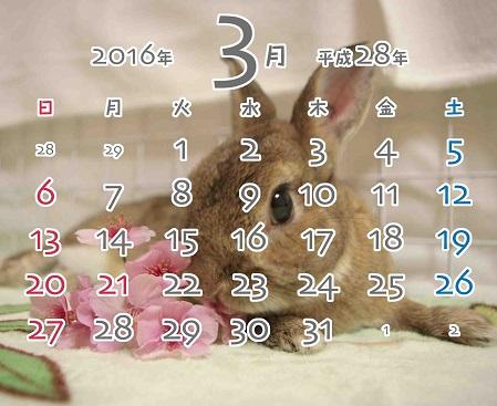 2016年3月卓上カレンダー